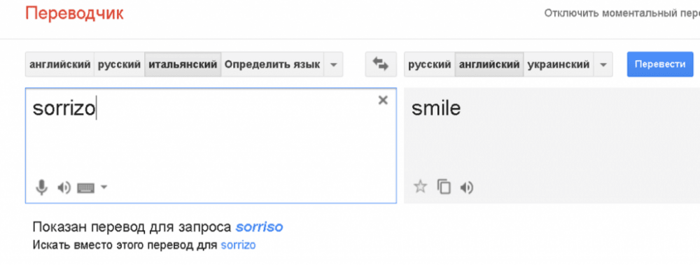 Improve your Writing Skills in a Foreign Language with Google Translate